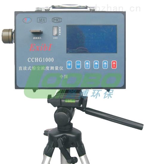 CCHZ1000-CCHZ1000直讀式粉塵測量儀