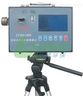 CCHZ1000便攜式粉塵測量儀