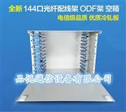 144芯ODF单元箱 ODF箱生产基地