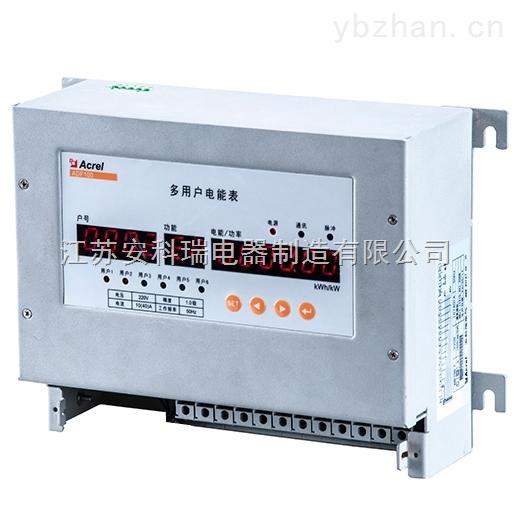 ADF100-Y-配电终端联网预付费计量电能表/单相6路多用户电能表