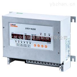 ADF300L-4S多用户计量表 用电量远程查询 电能集中管理