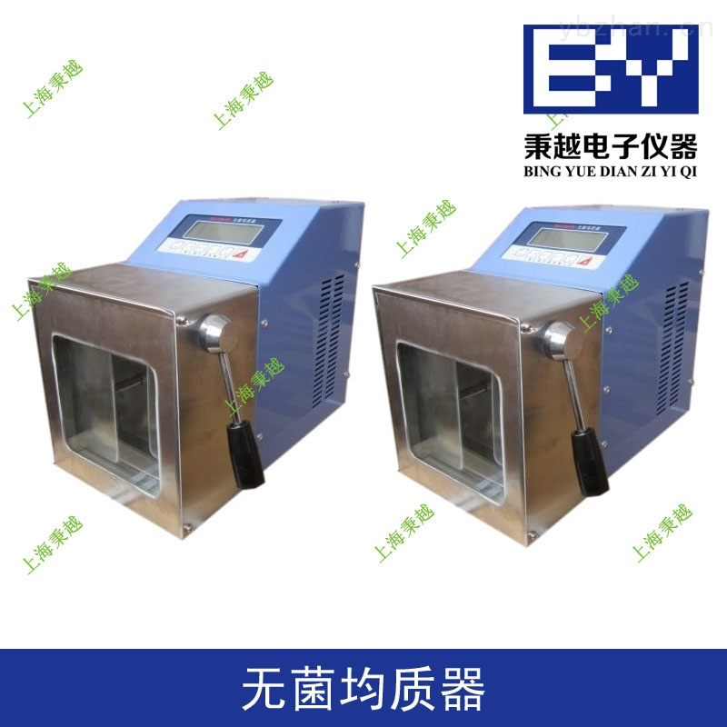BYJZQ-10-BYJZQ-10实验均质机
