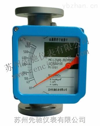 氨水流量计|碱液流量计|氢氧化钠流量计