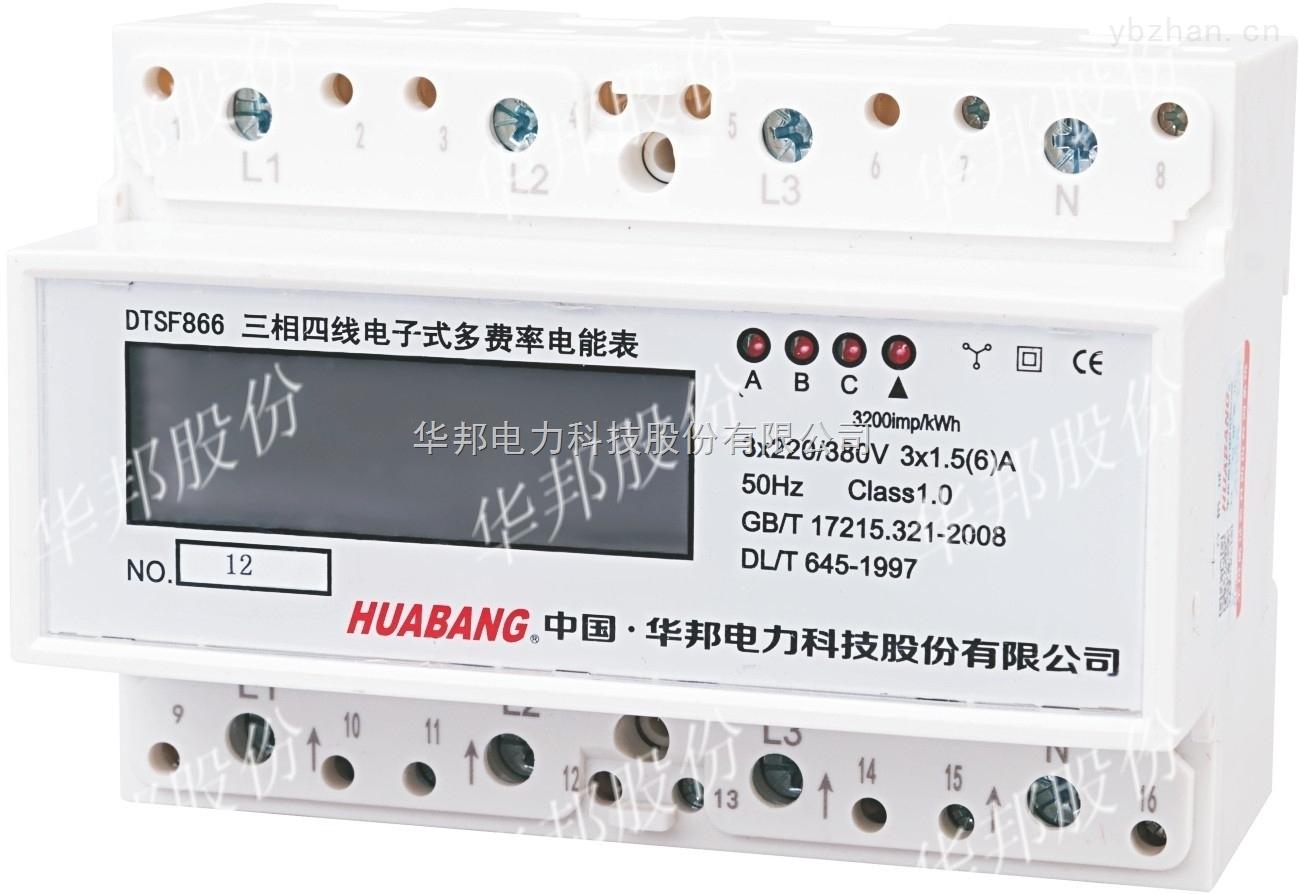 DTSD/DSSD866-多功能導軌式電度表計量模塊功率表電流表電壓表