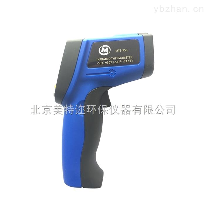 MTE-550非接觸式溫度測試儀 手持測溫儀