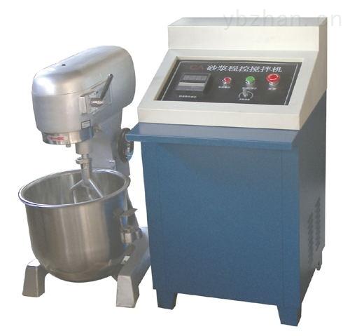 方圆仪器ca砂浆程控中型搅拌机