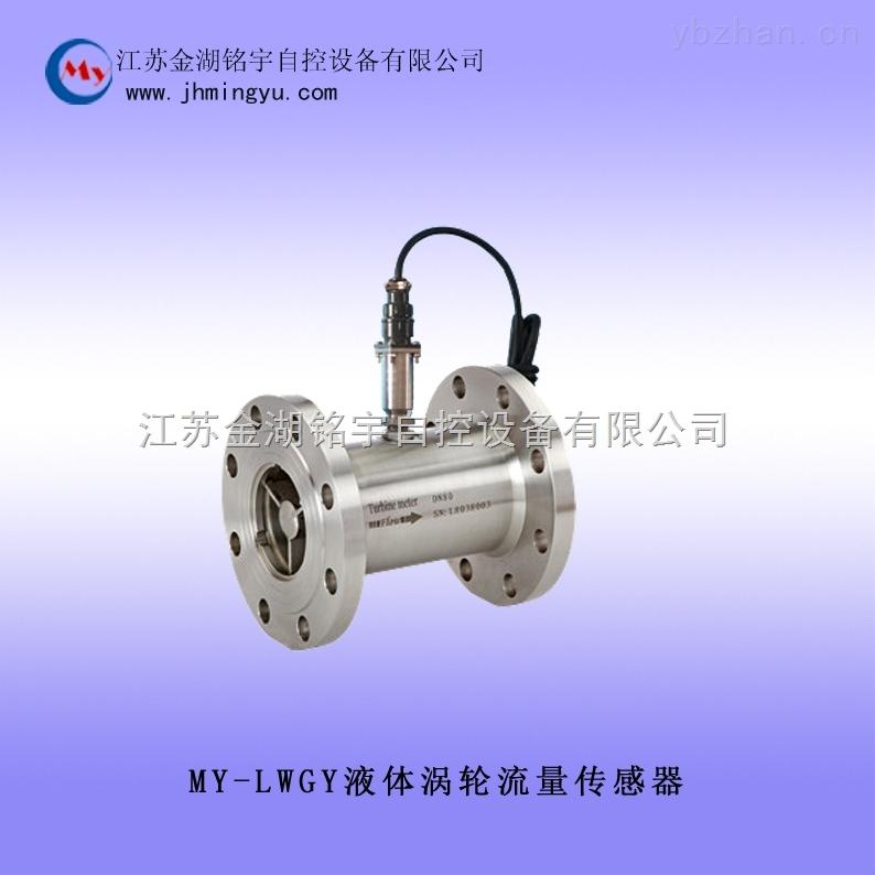 液体涡轮流量传感器/变送器