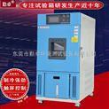 品牌高低温试验箱/高湿度交变老化测试箱