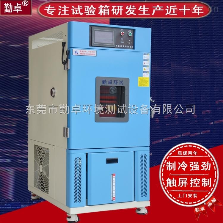 小型可程式高低温箱厂家 可程序恒温恒湿机