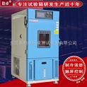 東莞勤卓CK-22G小體積高低溫恒溫恒濕試驗箱