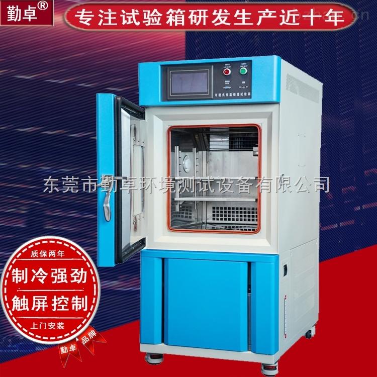 步入式大型非标定制可程式恒温恒湿试验箱