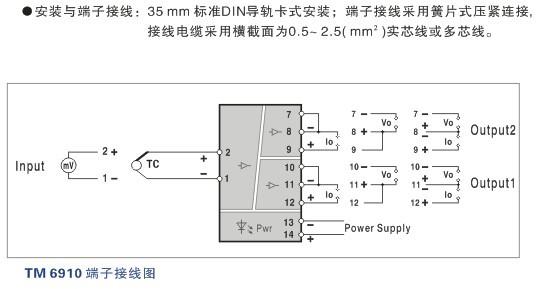 tm6910,tm6910-f-a1,tm6910-f-b2,热电偶输入温度变送器 一入二出
