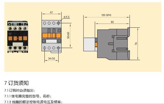 jzc4-22接触器式继电器,jzc4-13接触器式继电器