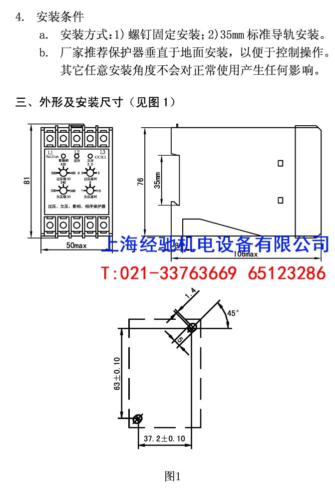 xj11断相与相序保护继电器-上海经驰机电设备有限