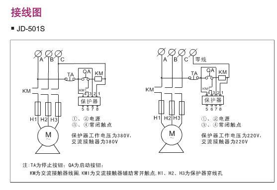 jd-601s数显智能电动机保护器