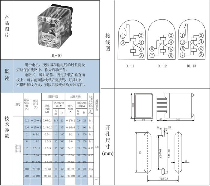 dl-13~10电流继电器
