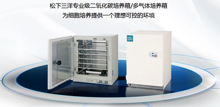 三洋二氧化碳培养箱