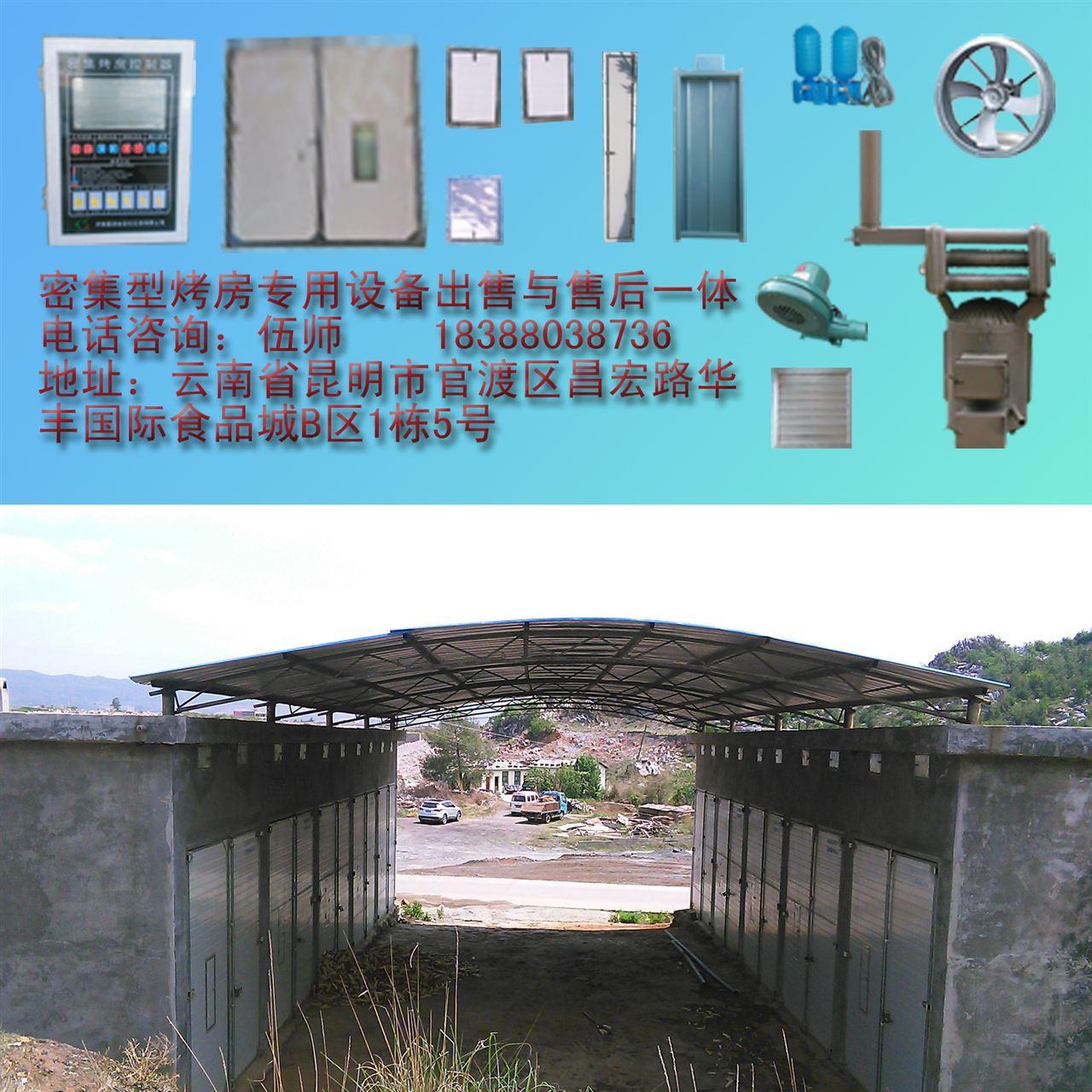供应密集烤房设备-烤烟烘烤电烤房,温度控制器-中国