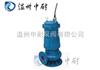 WQK/QG型��水排污泵