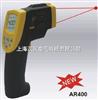 红外测温仪AR400