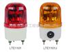 LTE1101J型警示燈1101型警示燈