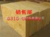 100kg黄山硬质外墙岩棉保温板价格