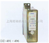 DZ-495中间继电器,DZ-496中间继电器