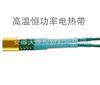 HCL2(3)-J4型高温恒功率电热带