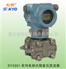 3351DR电容式微差压变送器,差压变送器