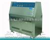 ZT-UV-50S紫外线耐候箱