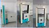 WDW-G50一诺微机控制隔热条高低温拉伸试验机亏本冲量